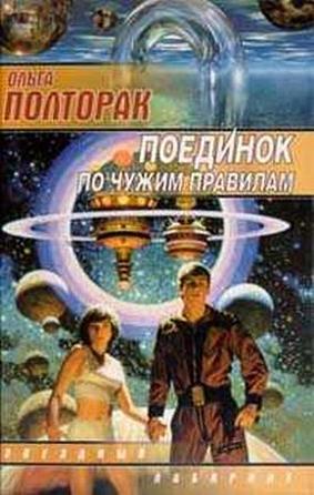Полторак Ольга Поединок по чужим правилам