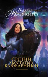 Косухина Наталья Синий, хвостатый, влюбленный