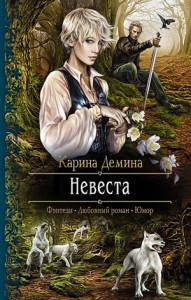 Демина Карина Невеста