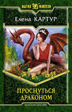 Картур Елена Проснуться драконом