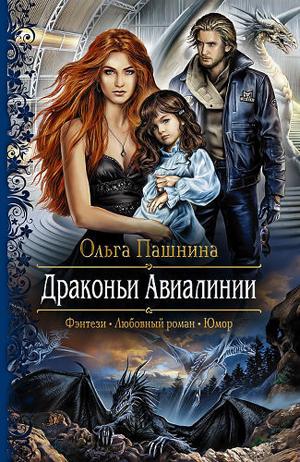 Пашнина Ольга Драконьи Авиалинии
