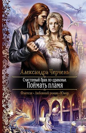 Черчень Александра Счастливый брак по-драконьи
