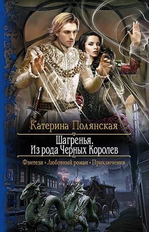 Полянская Катерина Шагренья
