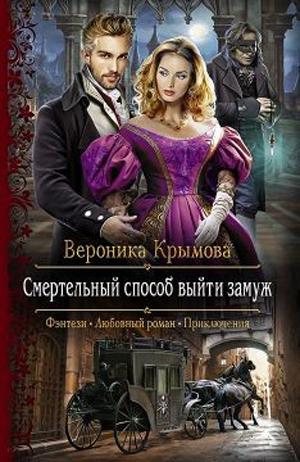 Крымова Вероника Смертельный способ выйти замуж
